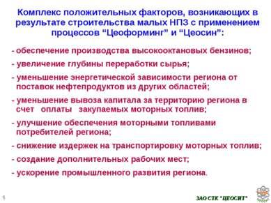 """ЗАО СТК """"ЦЕОСИТ"""" Комплекс положительных факторов, возникающих в результате ст..."""