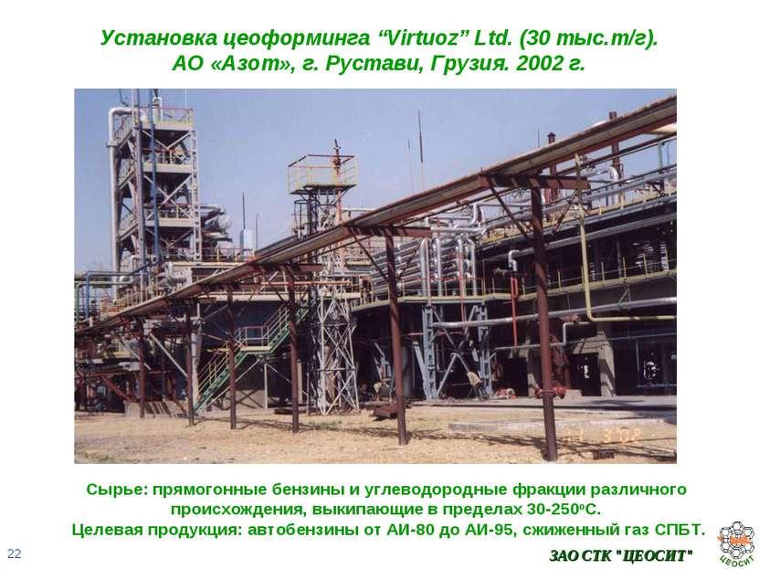 """ЗАО СТК """"ЦЕОСИТ"""" Установка цеоформинга """"Virtuoz"""" Ltd. (30 тыс.т/г). АО «Азот»..."""