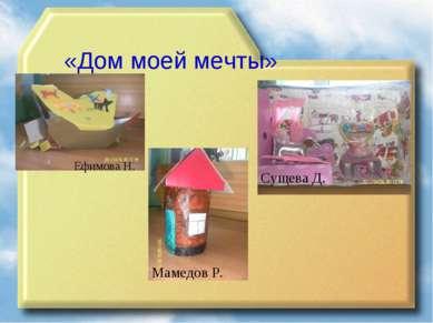 «Дом моей мечты» Ефимова Н. Мамедов Р. Сущева Д.