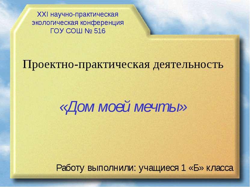 XXI научно-практическая экологическая конференция ГОУ СОШ № 516 Проектно-прак...