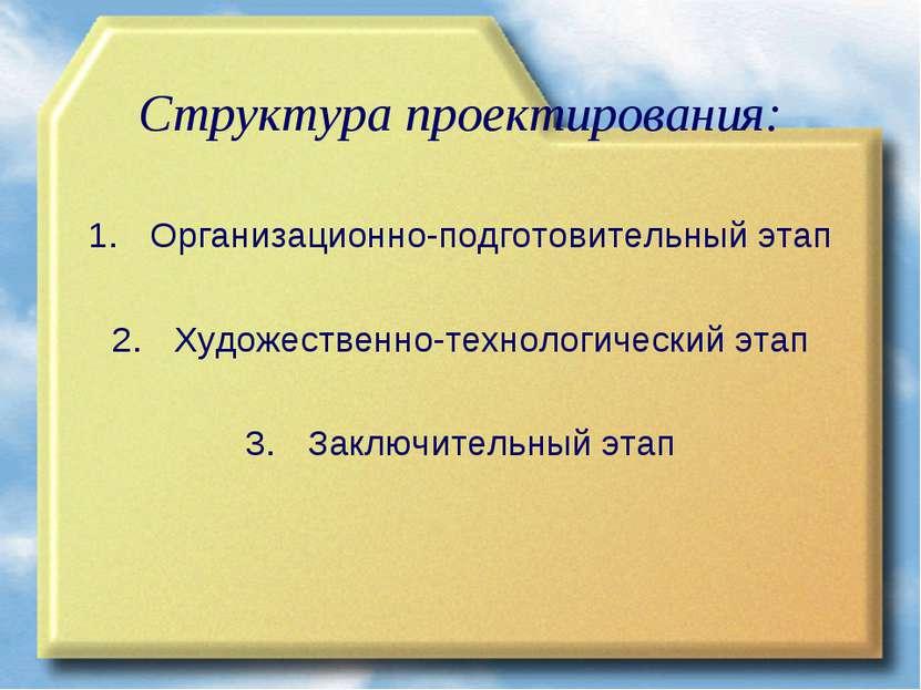 Структура проектирования: Организационно-подготовительный этап Художественно-...