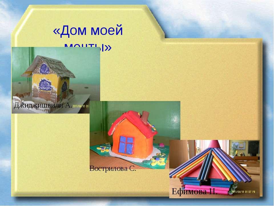 «Дом моей мечты» Джиджишвили А. Вострилова С. Ефимова Н.