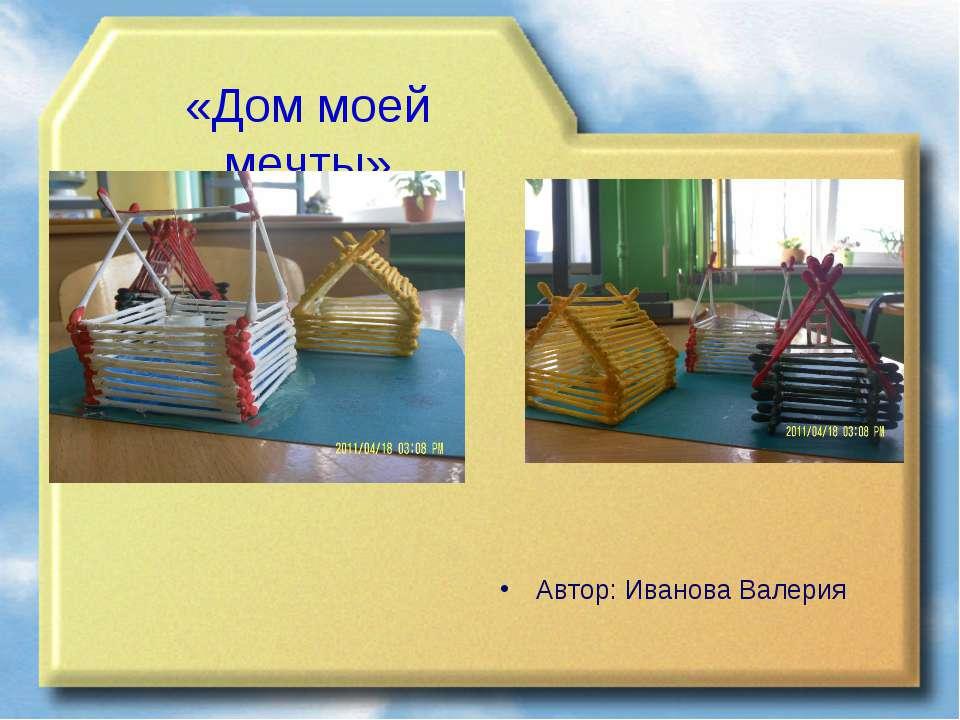 «Дом моей мечты» Автор: Иванова Валерия