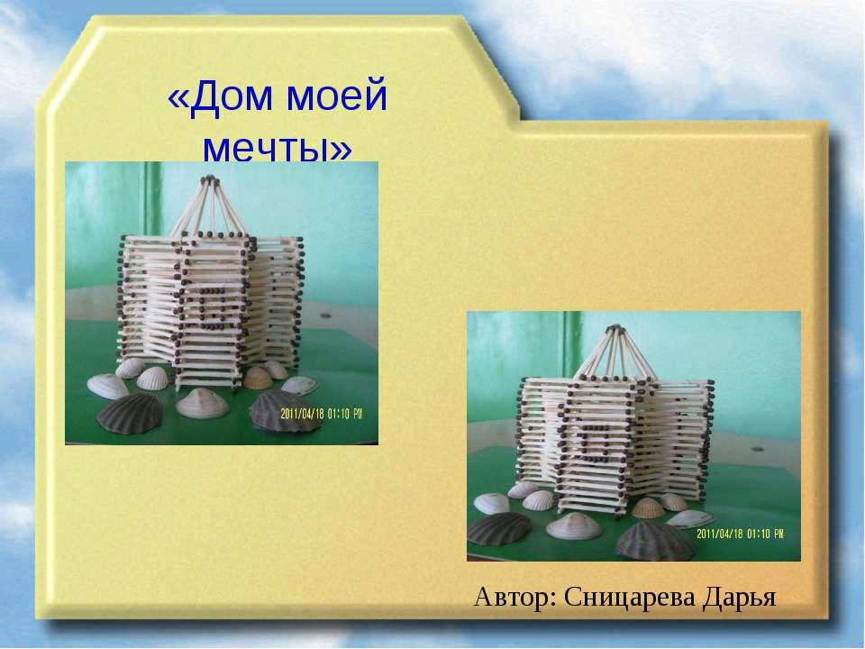 «Дом моей мечты» Автор: Сницарева Дарья