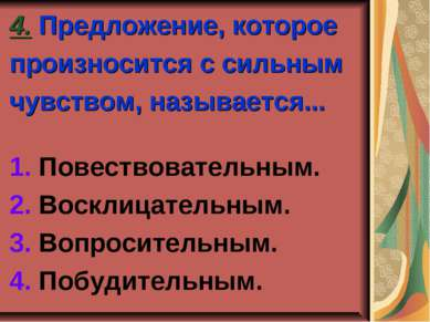 4. Предложение, которое произносится с сильным чувством, называется... 1. Пов...
