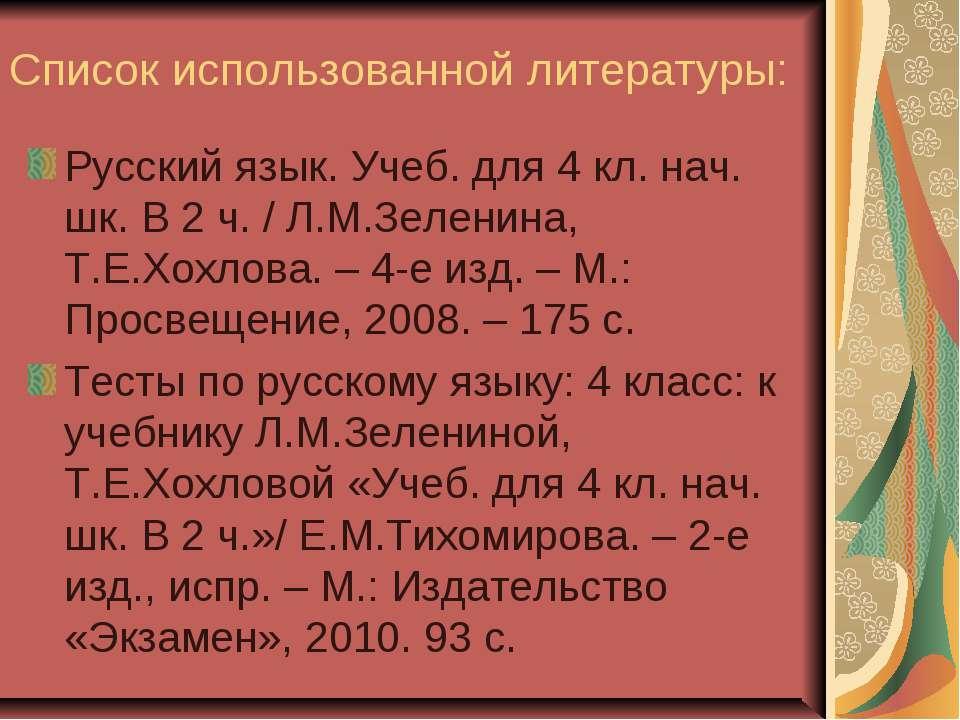 Список использованной литературы: Русский язык. Учеб. для 4 кл. нач. шк. В 2 ...