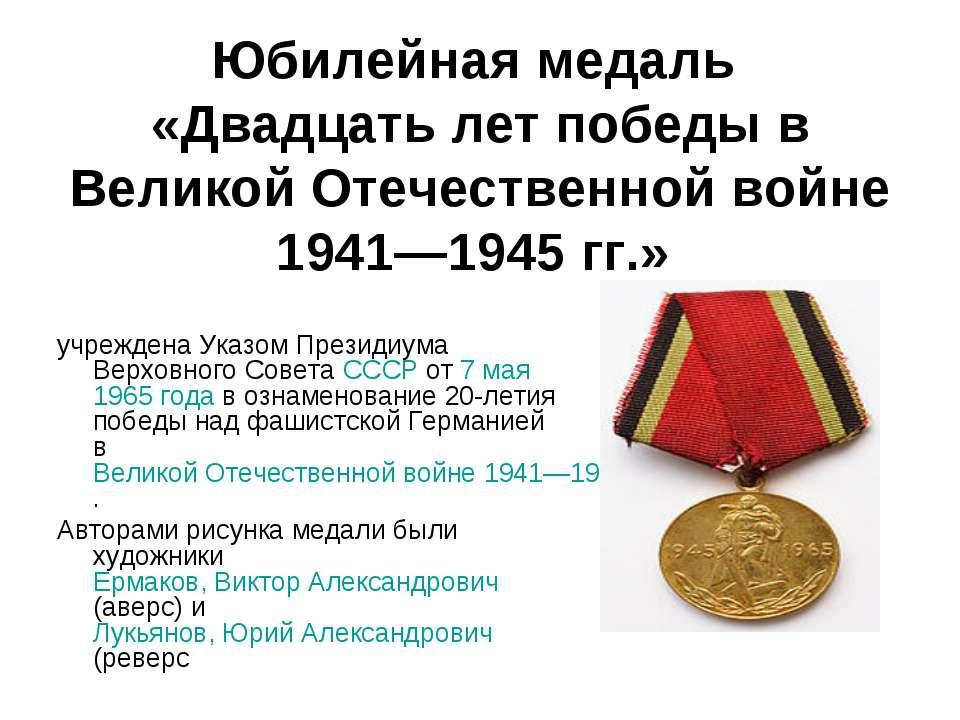 Юбилейная медаль «Двадцать лет победы в Великой Отечественной войне 1941—1945...