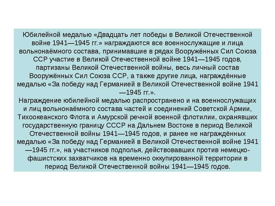 Юбилейной медалью «Двадцать лет победы в Великой Отечественной войне 1941—194...