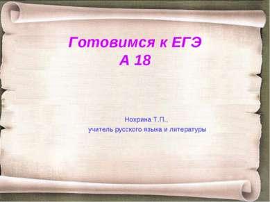 Готовимся к ЕГЭ А 18 Нохрина Т.П., учитель русского языка и литературы