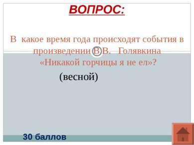 В какое время года происходят события в произведении В.В. Голявкина «Никакой ...