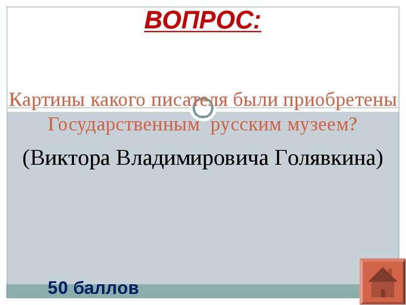 Картины какого писателя были приобретены Государственным русским музеем? ВОПР...