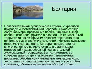 Болгария Привлекательная туристическая страна, с красивой природой и гостепри...