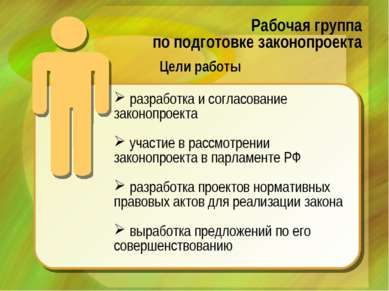 Рабочая группа по подготовке законопроекта Цели работы разработка и согласова...