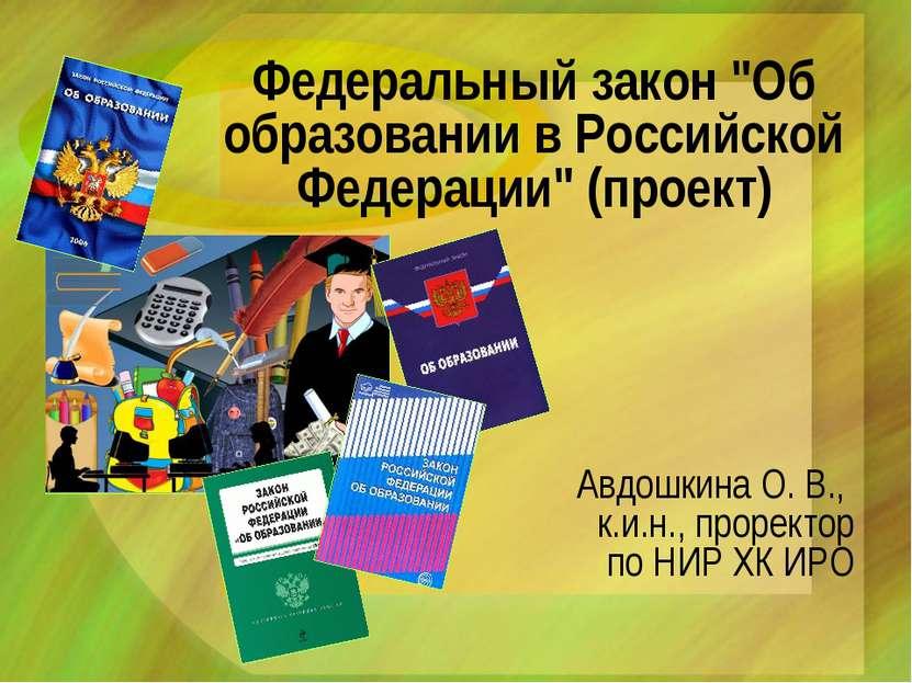 """Федеральный закон """"Об образовании в Российской Федерации"""" (проект) Авдошкина ..."""