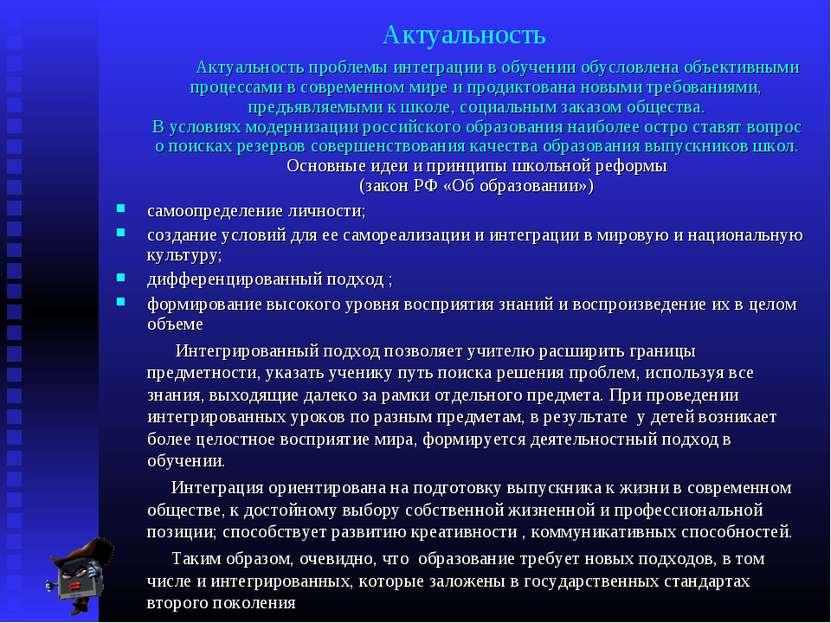 Актуальность Актуальность проблемы интеграции в обучении обусловлена объектив...