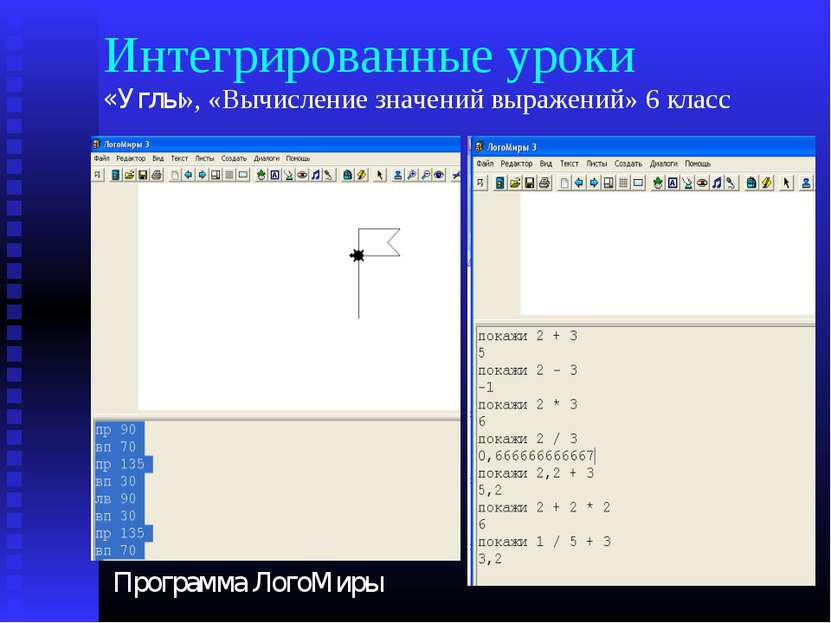 Интегрированные уроки «Углы», «Вычисление значений выражений» 6 класс Програм...