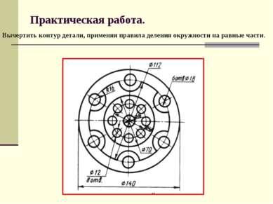 Практическая работа. Вычертить контур детали, применяя правила деления окружн...
