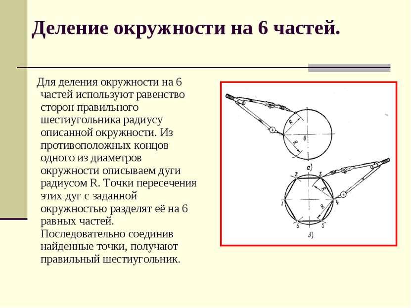 Для деления окружности на 6 частей используют равенство сторон правильного ше...