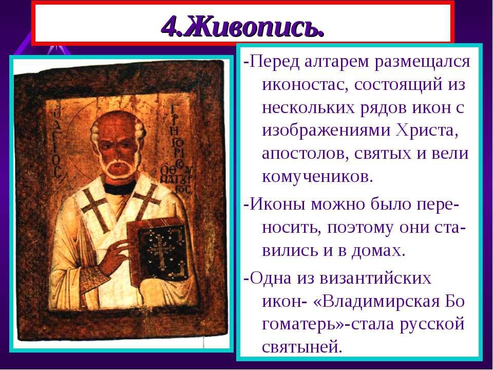 4.Живопись. -Перед алтарем размещался иконостас, состоящий из нескольких рядо...