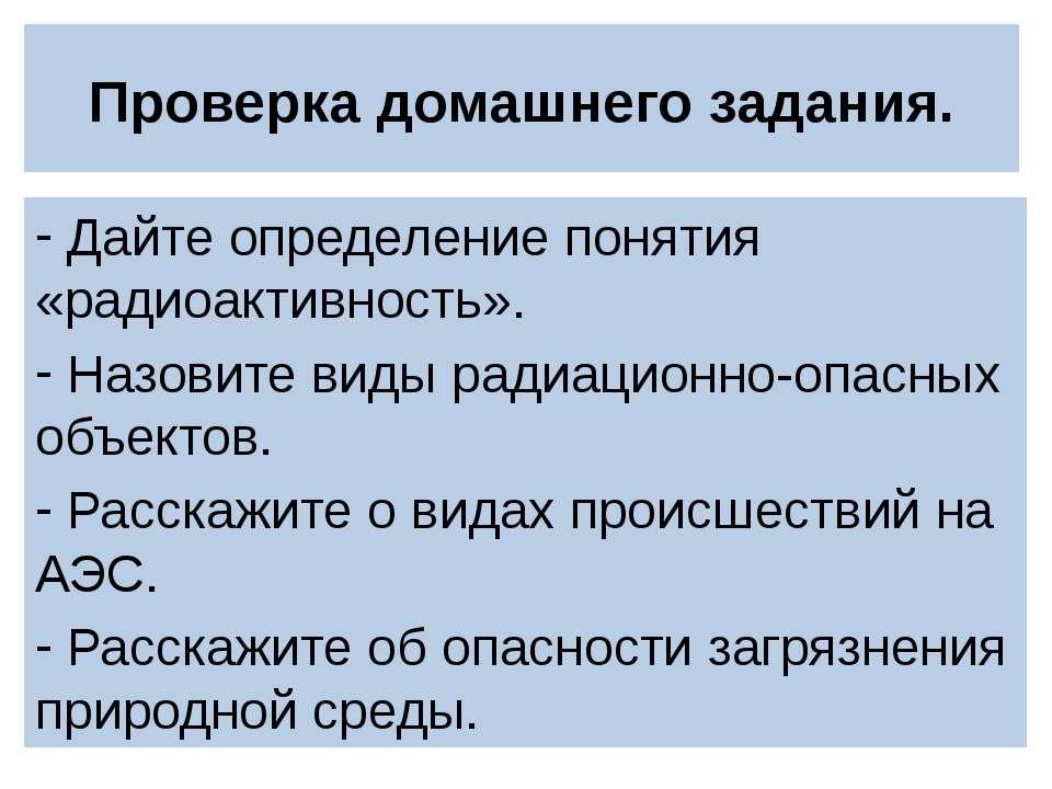 Проверка домашнего задания. Дайте определение понятия «радиоактивность». Назо...