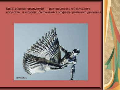 Кинетическая скульптура— разновидность кинетического искусства , в котором о...