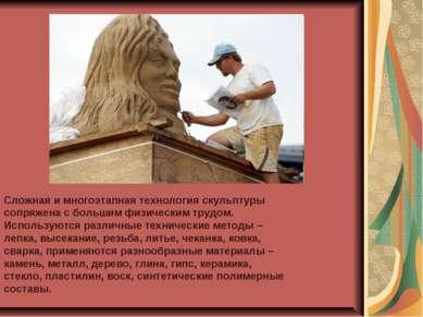 Сложная и многоэтапная технология скульптуры сопряжена с большим физическим т...