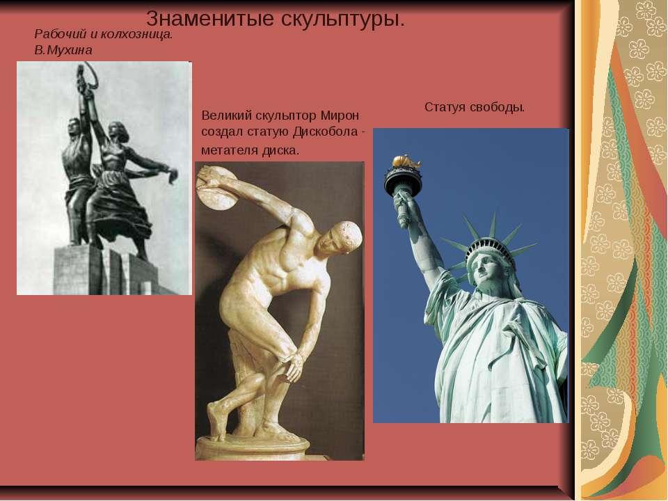 Знаменитые скульптуры. Рабочий и колхозница. В.Мухина Великий скульптор Мирон...