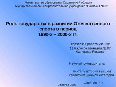 Роль государства в развитии Отечественного спорта в период 1990-х – 2000-х гг...