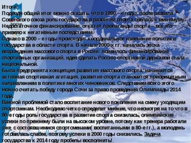 Итоги: Подводя общий итог можно сказать, что в 1990 – е годы, после развала С...