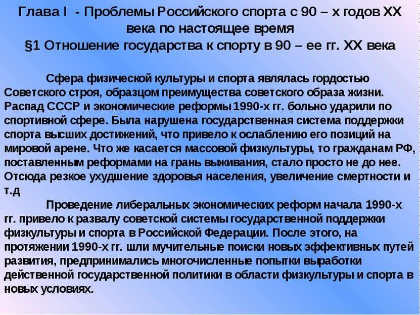 Глава I - Проблемы Российского спорта с 90 – х годов ХХ века по настоящее вре...