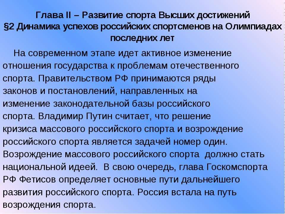 Глава II – Развитие спорта Высших достижений §2 Динамика успехов российских с...