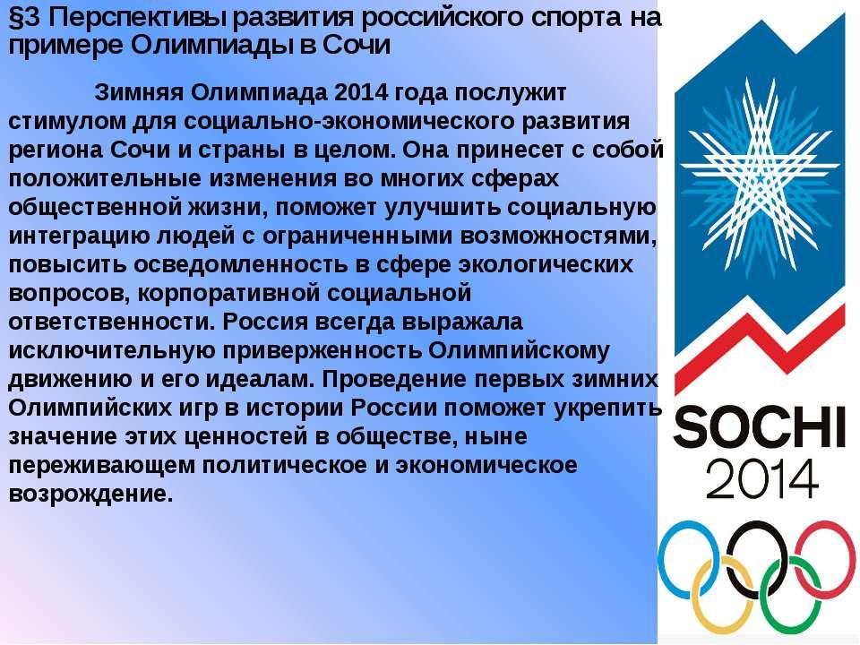 §3 Перспективы развития российского спорта на примере Олимпиады в Сочи Зимняя...