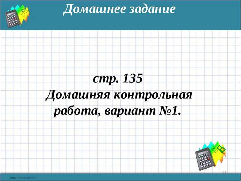 * Домашнее задание стр. 135 Домашняя контрольная работа, вариант №1.