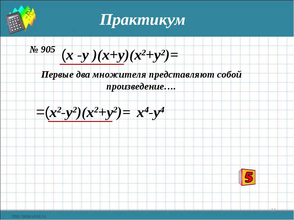 * Практикум № 905 Первые два множителя представляют собой произведение…. (x -...
