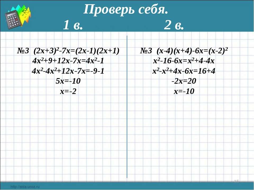 * Проверь себя. 1 в. 2 в. №3 (2х+3)2-7х=(2х-1)(2х+1) 4х2+9+12х-7x=4х2-1 4х2-4...
