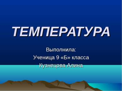 ТЕМПЕРАТУРА Выполнила: Ученица 9 «Б» класса Кузнецова Алина