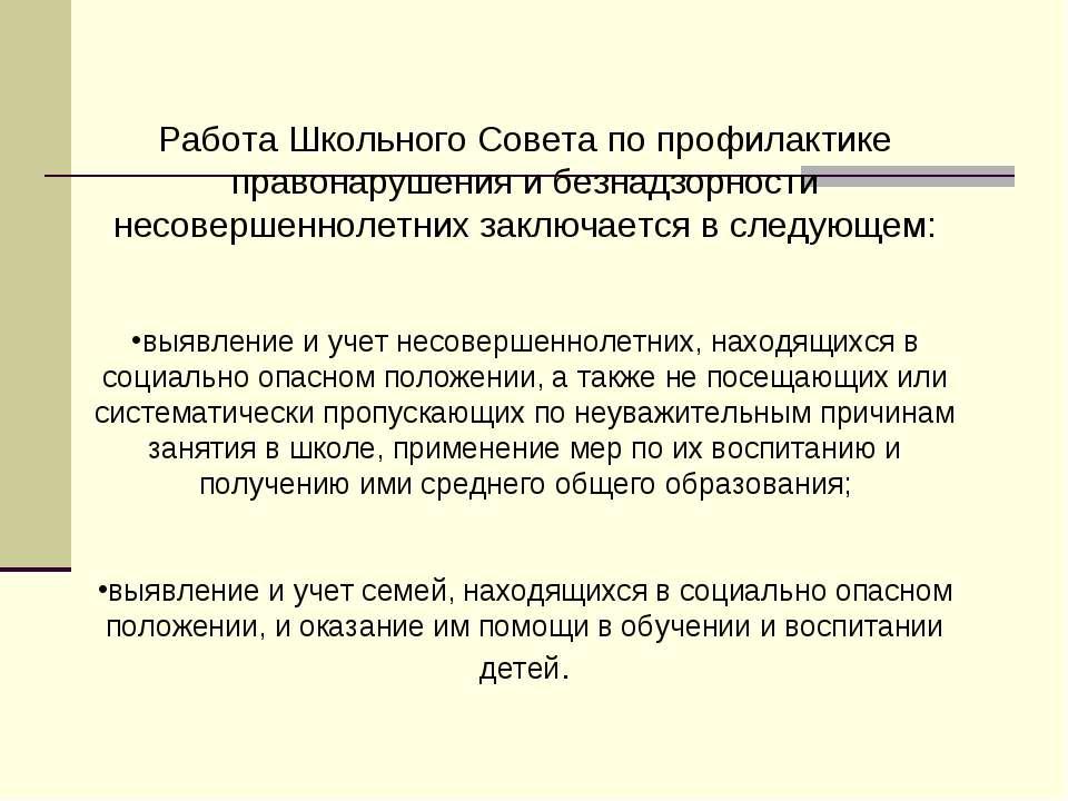 Работа Школьного Совета по профилактике правонарушения и безнадзорности несов...