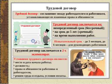 Трудовой договор Трудовой договор - соглашение между работодателем и работник...