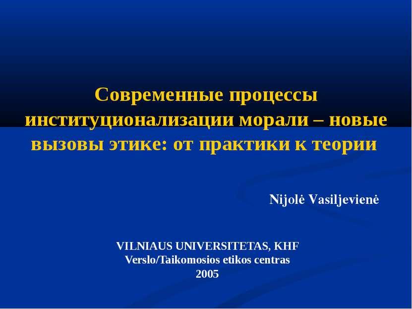 VILNIAUS UNIVERSITETAS, KHF Verslo/Taikomosios etikos centras 2005 Современны...