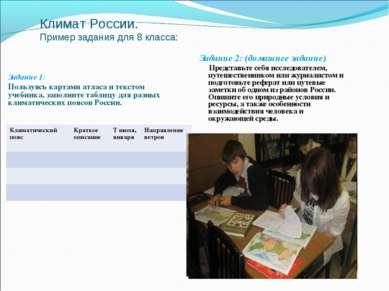 Климат России. Пример задания для 8 класса: Задание 1: Пользуясь картами атла...