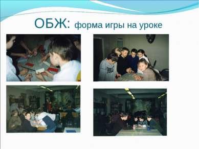 ОБЖ: форма игры на уроке