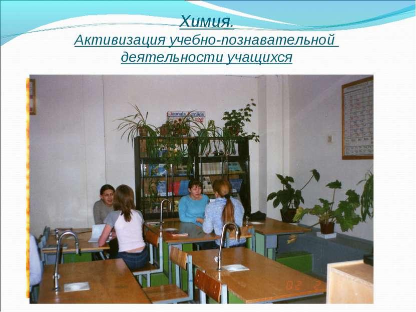 Химия. Активизация учебно-познавательной деятельности учащихся