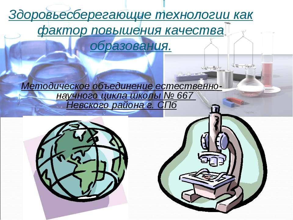Здоровьесберегающие технологии как фактор повышения качества образования. Мет...