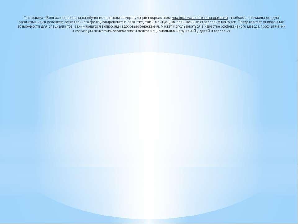 Программа «Волна» направлена на обучение навыкам саморегуляции посредством ди...