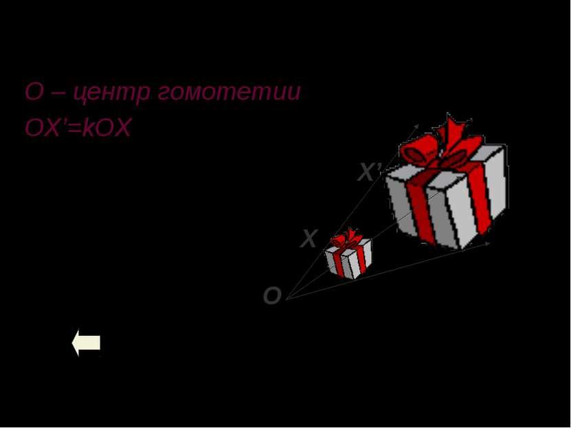 О – центр гомотетии OX'=kOX