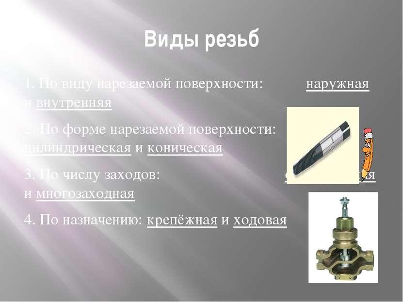 Виды резьб 1. По виду нарезаемой поверхности: наружная и внутренняя 2. По фор...