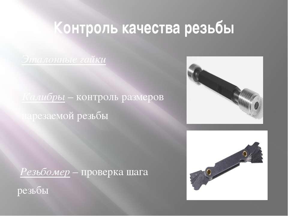 Контроль качества резьбы Эталонные гайки Калибры – контроль размеров нарезаем...