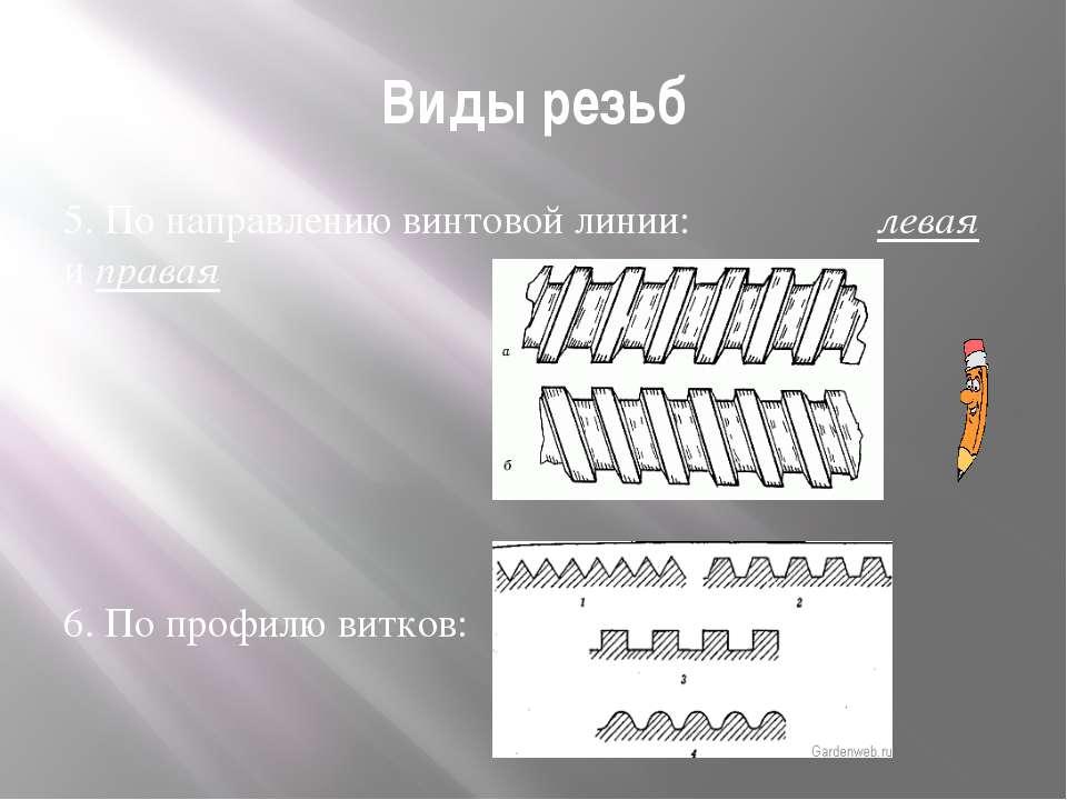 Виды резьб 5. По направлению винтовой линии: левая и правая 6. По профилю вит...