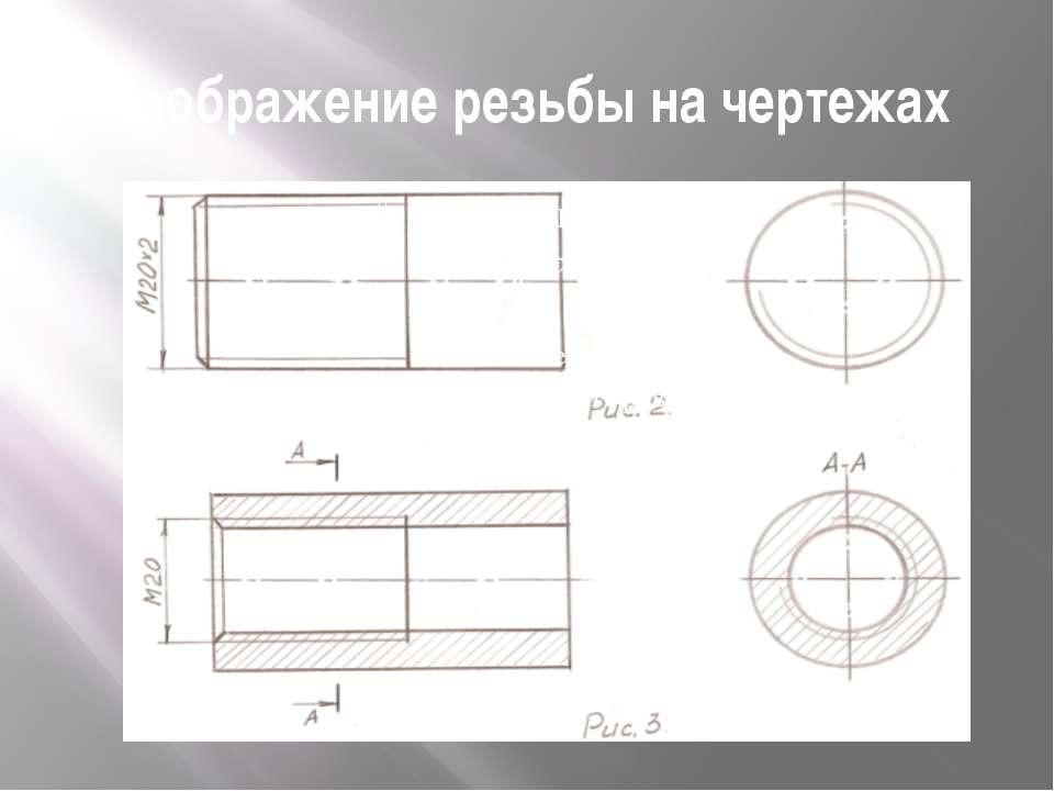 Изображение резьбы на чертежах