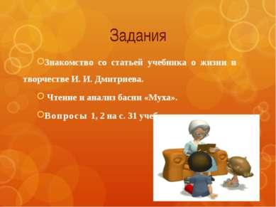 Задания Знакомство со статьей учебника о жизни и творчестве И.И. Дмитриева. ...